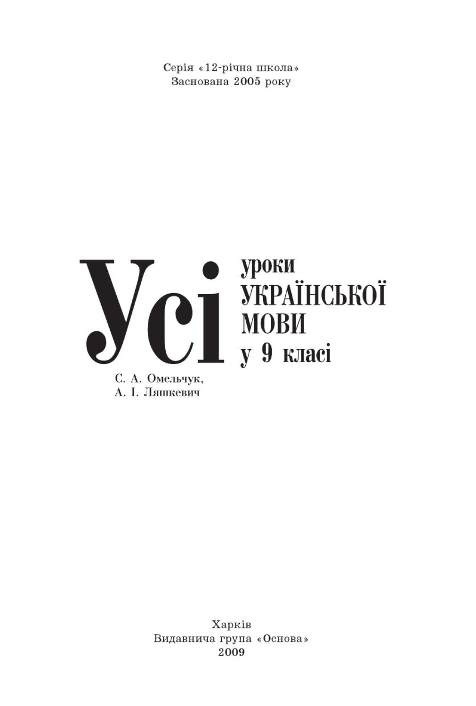 Конспекти з украънської мови для 9 класыв by Jarik Exe - issuu e2fafb5c17f20