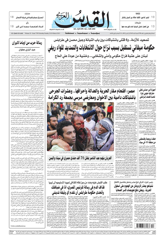 2fb28ba24 صحيفة القدس العربي , السبت 23.03.2013 by مركز الحدث - issuu