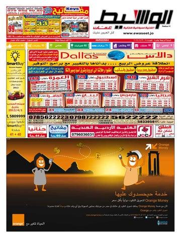 a32903d7f9edd عمان 2013-03-23 by Joos - issuu