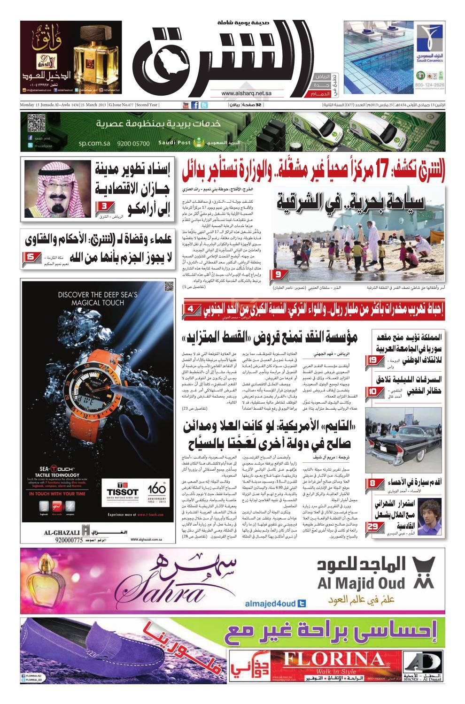 bf8e093ec صحيفة الشرق - العدد 477 - نسخة الدمام by صحيفة الشرق السعودية - issuu