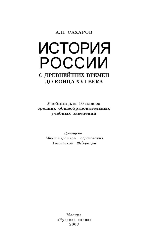 История россии 10 класс сахаров ответы на вопросы легендарный период