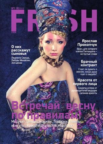 e7bf7ae8a67 Fresh  6 by Кременчугский ТелеграфЪ - issuu