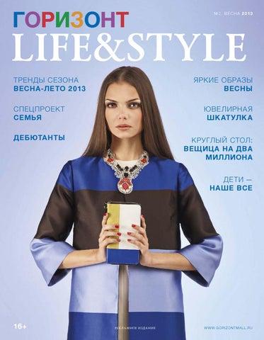 d41c8632c853 Horizon. Life&Style #02 by Ирина Ковалевская - issuu
