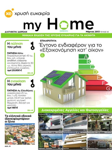 740610ef0d57 My Home by Xrisi Efkeria S.A. - issuu