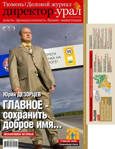 Директор-Урал № 26 by prizrakh ph - issuu d68b092929a