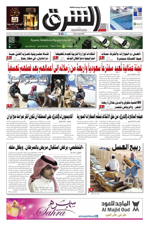 835891213 صحيفة الشرق - العدد 480 - نسخة جدة by صحيفة الشرق السعودية - issuu