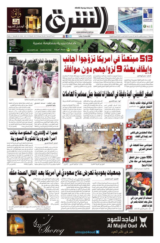 3bd61344c صحيفة الشرق - العدد 481 - نسخة الرياض by صحيفة الشرق السعودية - issuu