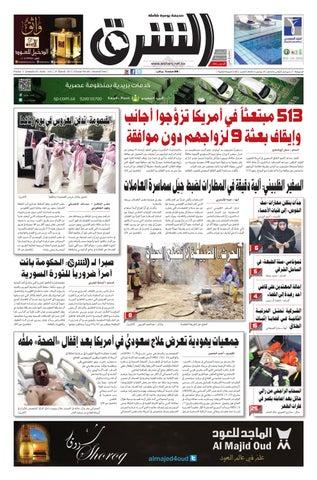 30410a638 صحيفة الشرق - العدد 481 - نسخة الدمام by صحيفة الشرق السعودية - issuu