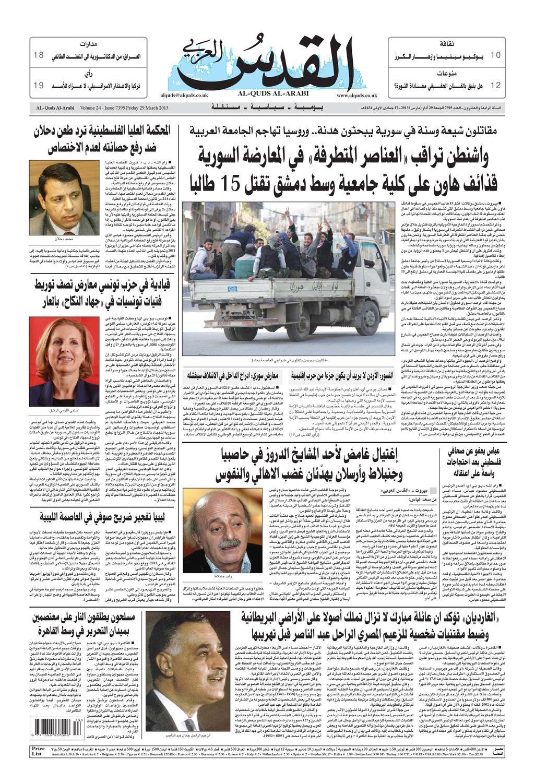 87a28c102 صحيفة القدس العربي , الجمعة 29.03.2013 by مركز الحدث - issuu