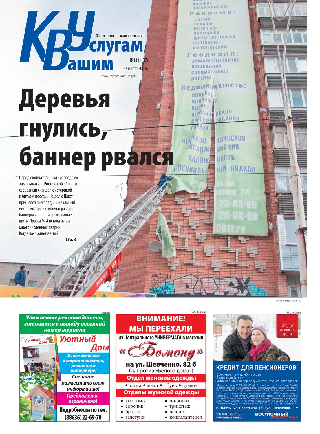 90ea272a43ad Газета КВУ №13 от 27 марта 2013г. by kvu kvu.su - issuu