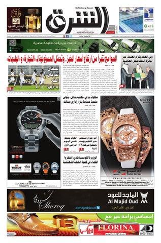 56d1dcdbe70cd صحيفة الشرق - العدد 483 - نسخة الرياض by صحيفة الشرق السعودية - issuu