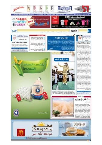 0153c2c4a madina 20130331 by Al-Madina Newspaper - issuu