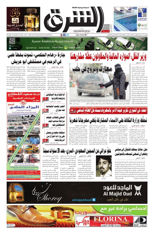 8c3cfb323 صحيفة الشرق - العدد 484 - نسخة جدة by صحيفة الشرق السعودية - issuu