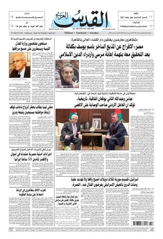 b79ef589b صحيفة القدس العربي , الإثنين 28.01.2013 by مركز الحدث - issuu