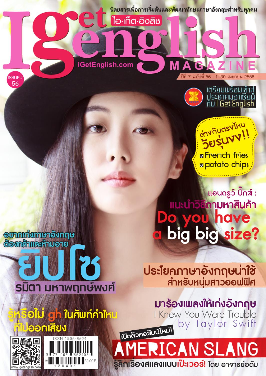 腺+��\L�9������i-9`�_นิตยสารIGetEnglishเล่ม56byMISPublishing-Issuu