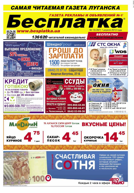 Газета объявления для знакомства