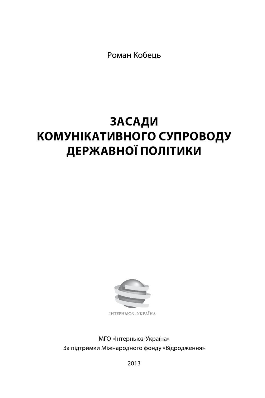 ЗАСАДИ КОМУНІКАТИВНОГО СУПРОВОДУ ДЕРЖАВНОЇ ПОЛІТИКИ by K.I.S. Publishing -  issuu 3bc8563af42ae