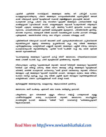 malayalam kochupusthakam pdf download