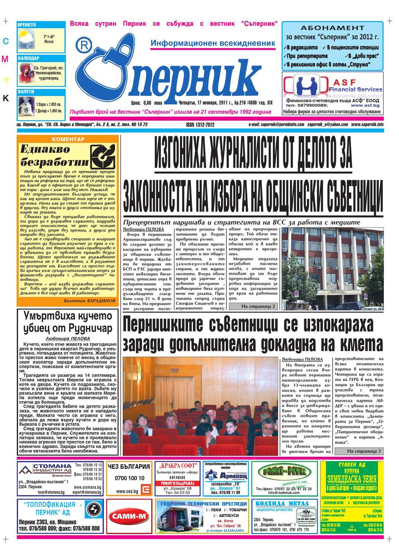 c42b32d33a6 20111116sapernik216 by Вестник Съперник - issuu