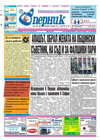 d1f91fa9c98 20111218sapernik238 by Вестник Съперник - issuu