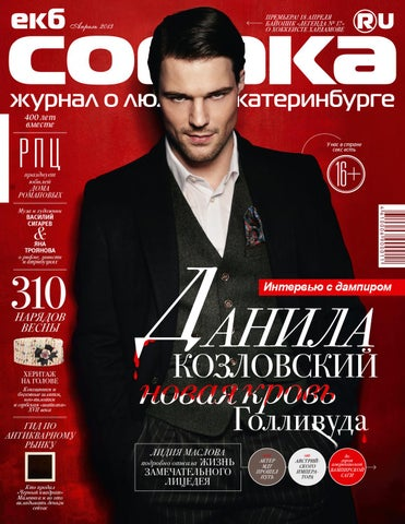 ЕКБ.Собака.ru   апрель 2013 by екб.собака.ru - issuu efce4d423da
