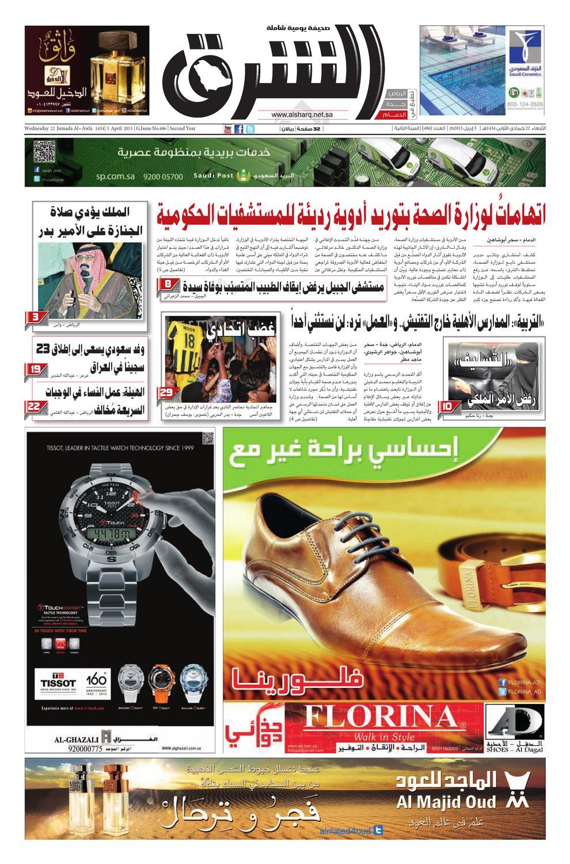 07afe4f258c78 صحيفة الشرق - العدد 486 - نسخة الدمام by صحيفة الشرق السعودية - issuu