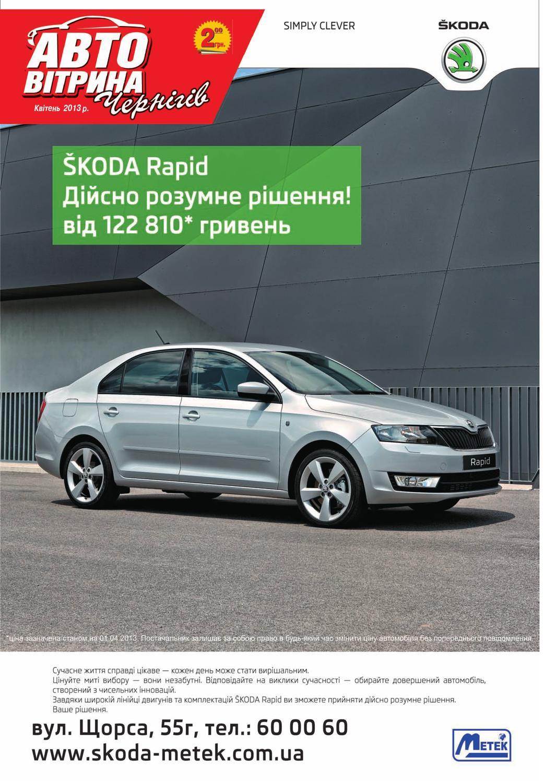 skoda-metek.com.ua