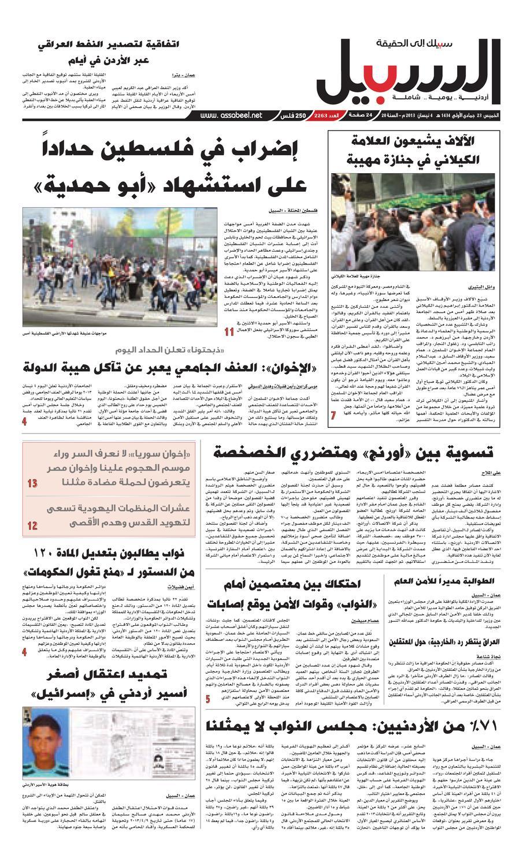 49eed28fb عدد الخميس 4 نيسان 2013 by Assabeel Newspaper - issuu