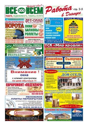 №11 3.04.2013 - 10.04.2013 by Газета