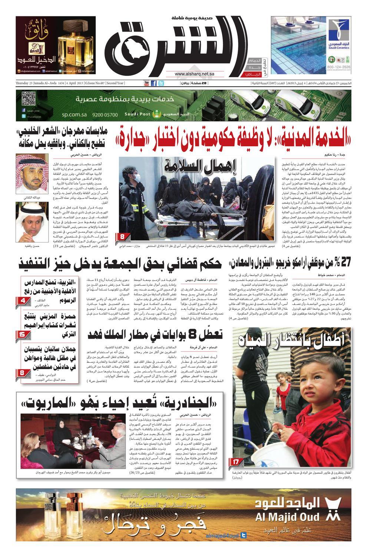 71d446b624fdd صحيفة الشرق - العدد 487 - نسخة الرياض by صحيفة الشرق السعودية - issuu