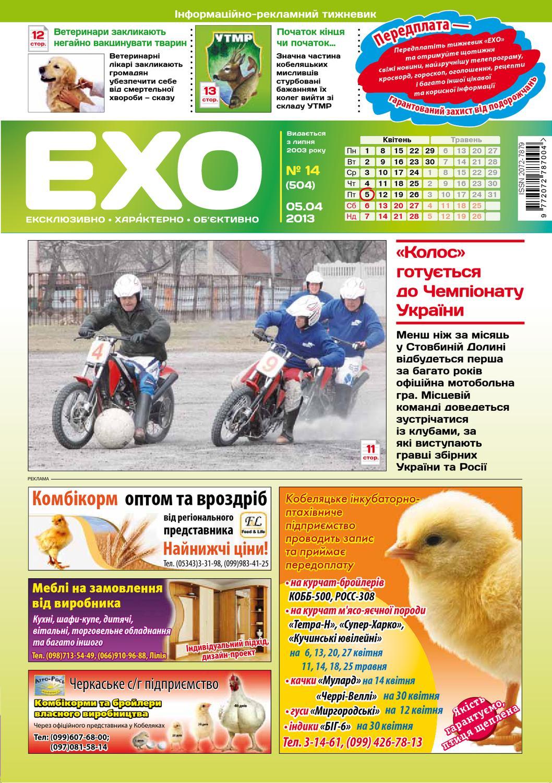 Газета «ЕХО» №14(504). Кобеляки by Тижневик «ЕХО» - issuu d195abd25faf8