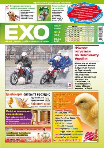Газета «ЕХО» №14(504). Кобеляки by Тижневик «ЕХО» - issuu 01571c451c11e