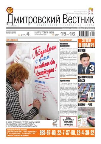 Подать объявление в дмитровский вестник подать объявление о продаже дома в улан-удэ
