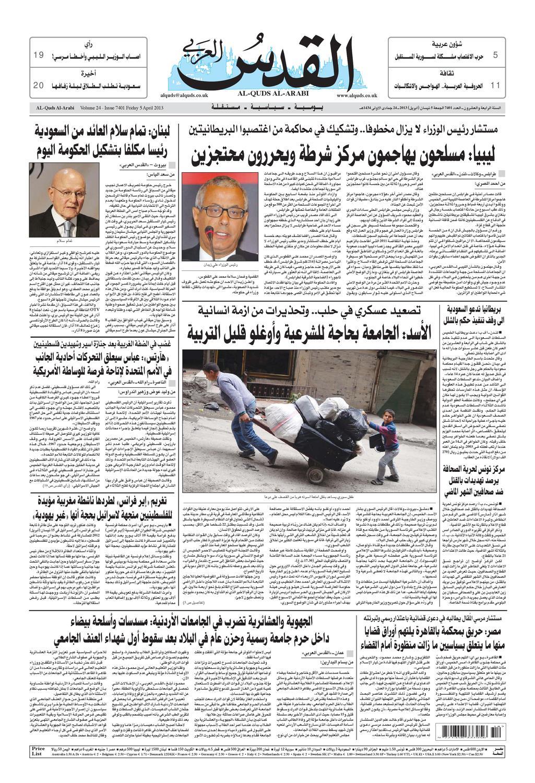 711b51034 صحيفة القدس العربي , الجمعة 05.04.2013 by مركز الحدث - issuu