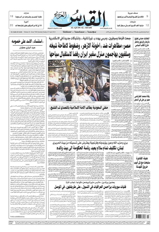 4a1a01f6d صحيفة القدس العربي , السبت والأحد 06/07.04.2013 by مركز الحدث - issuu