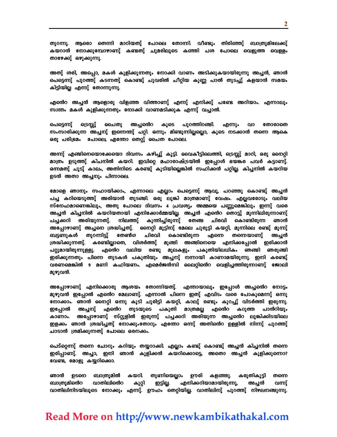 Aniyathi Kambi Katha Pdf