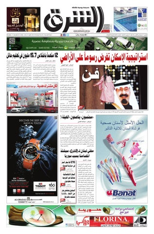 895fab207a95f صحيفة الشرق - العدد 491 - نسخة جدة by صحيفة الشرق السعودية - issuu