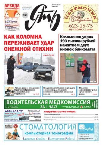 Займ под залог птс Красковская улица деньги под залог автомобиля Сеченовский переулок