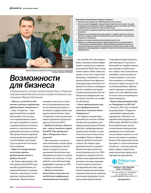 кредитные процентные ставки в банках россии