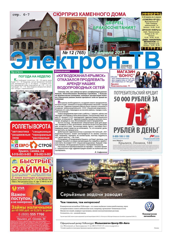 Занять под залог птс Марии Ульяновой улица займ птс Павлоградская 3-я улица