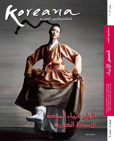 db4e079f5aba8 KOREANA - Winter 2012 (Arabic) by The Korea Foundation - issuu