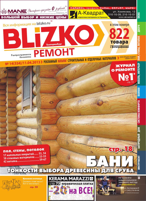 fcf0b9b269d2 BLIZKO Ремонт Екатеринбург 2013 №14 (334) by BLIZKO Ремонт - issuu