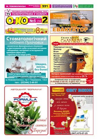 ОіКО by Natalia Demianova - issuu 42f83e579ff4c