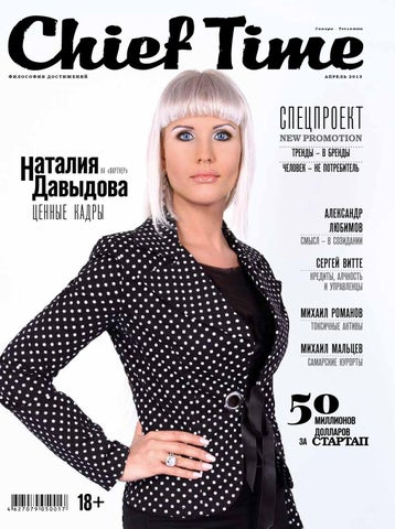 a8a8bef23bb3 Chief Time Samara-Togliatti by Chief Samara - issuu