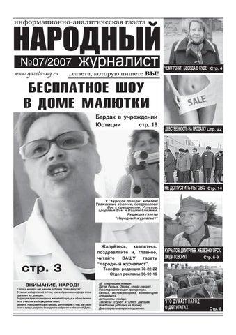 Жестокое порно 2007 документальное расследование rentv