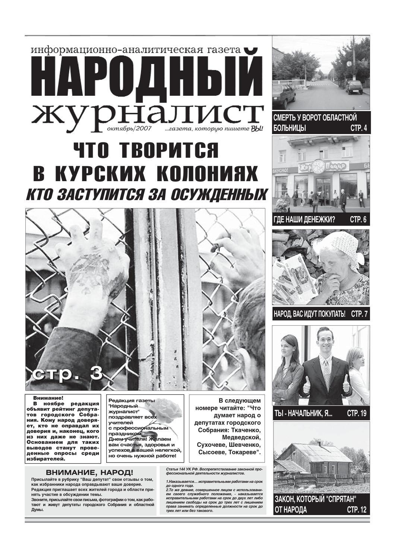 Народный журналист октябрь 2007 by Olga Li - issuu 4da3cb1ccbe