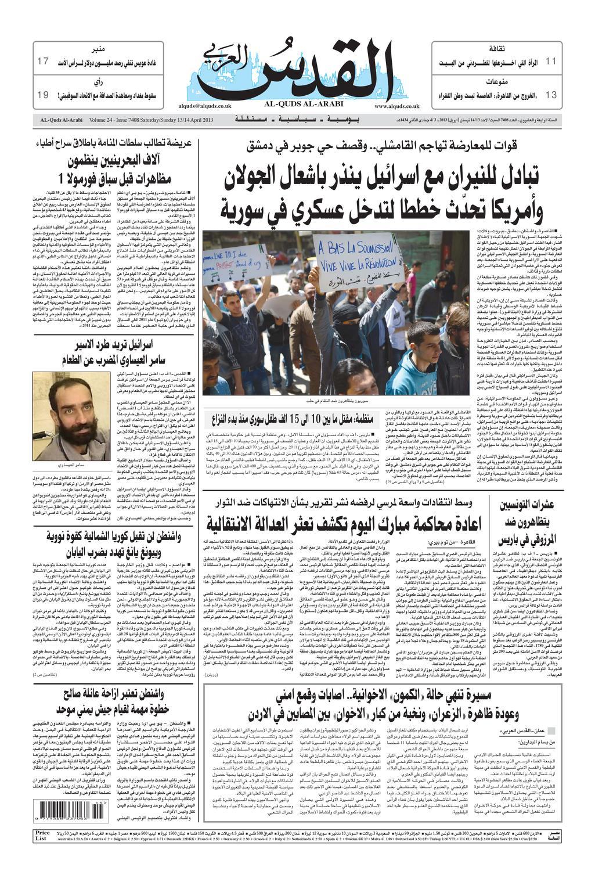 05f53485d صحيفة القدس العربي , السبت والأحد 13/14.04.2013 by مركز الحدث - issuu