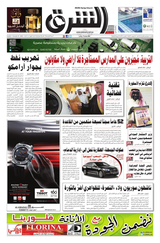 189b7b600 صحيفة الشرق - العدد 497 - نسخة جدة by صحيفة الشرق السعودية - issuu