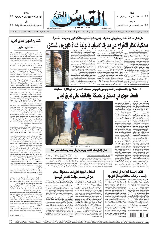 8b888834d صحيفة القدس العربي , الإثنين 15.04.2013 by مركز الحدث - issuu