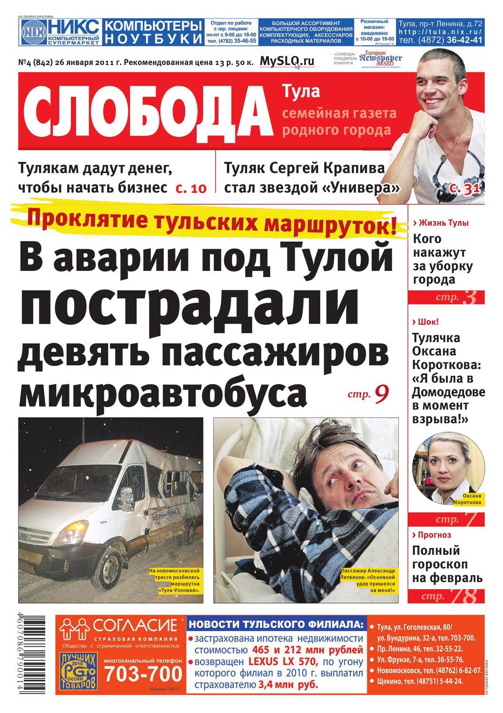 N04 842 2011 by Газета